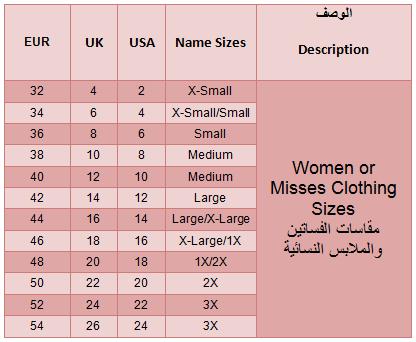 21181d3bc جدول المقاسات العالمية. مقاسات الفساتين والألبسة النسائية